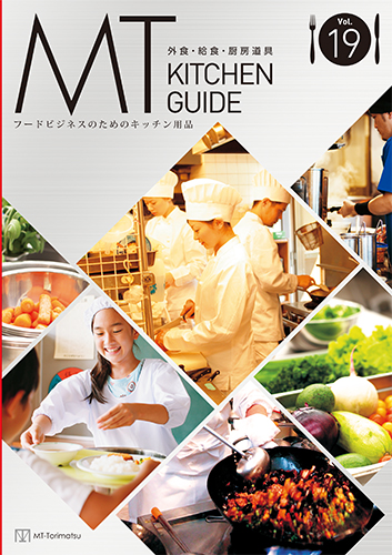 MT KITCHEN GUIDE vol19